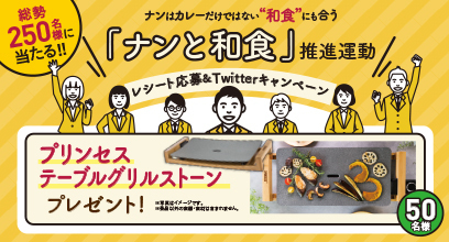 レシート応募&Twitterキャンペーン